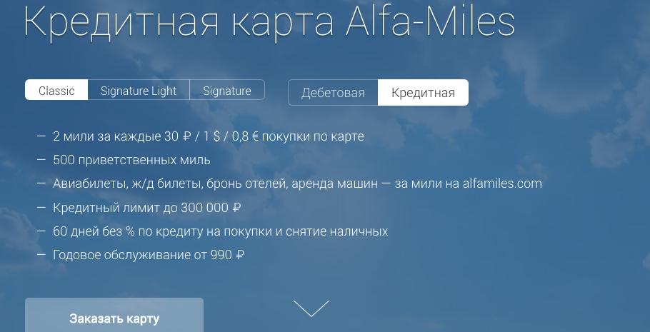 Alfa Miles Classic кредитная карта