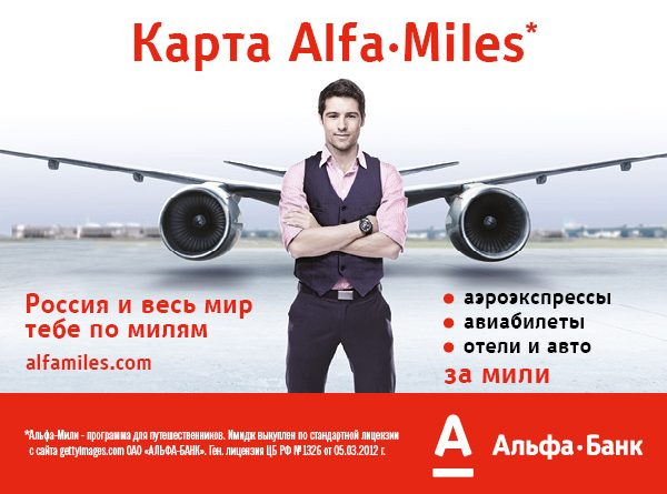 Alfa Miles карточка Альфа-Банка