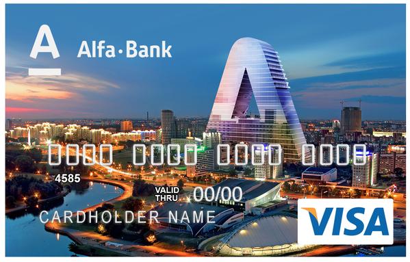 Альфа-Банк карта для зарплаты