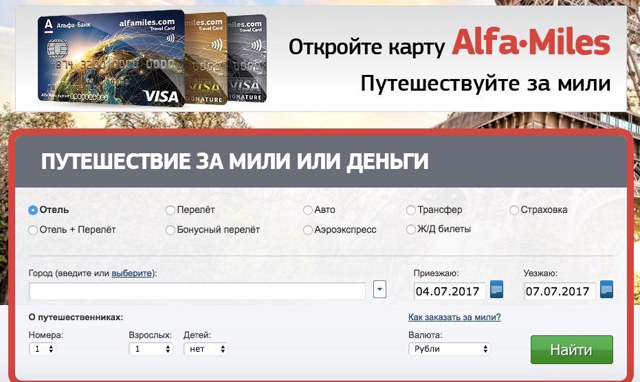 Alfa Miles сайт
