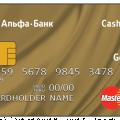 Кэшбек карта Альфа-Банка