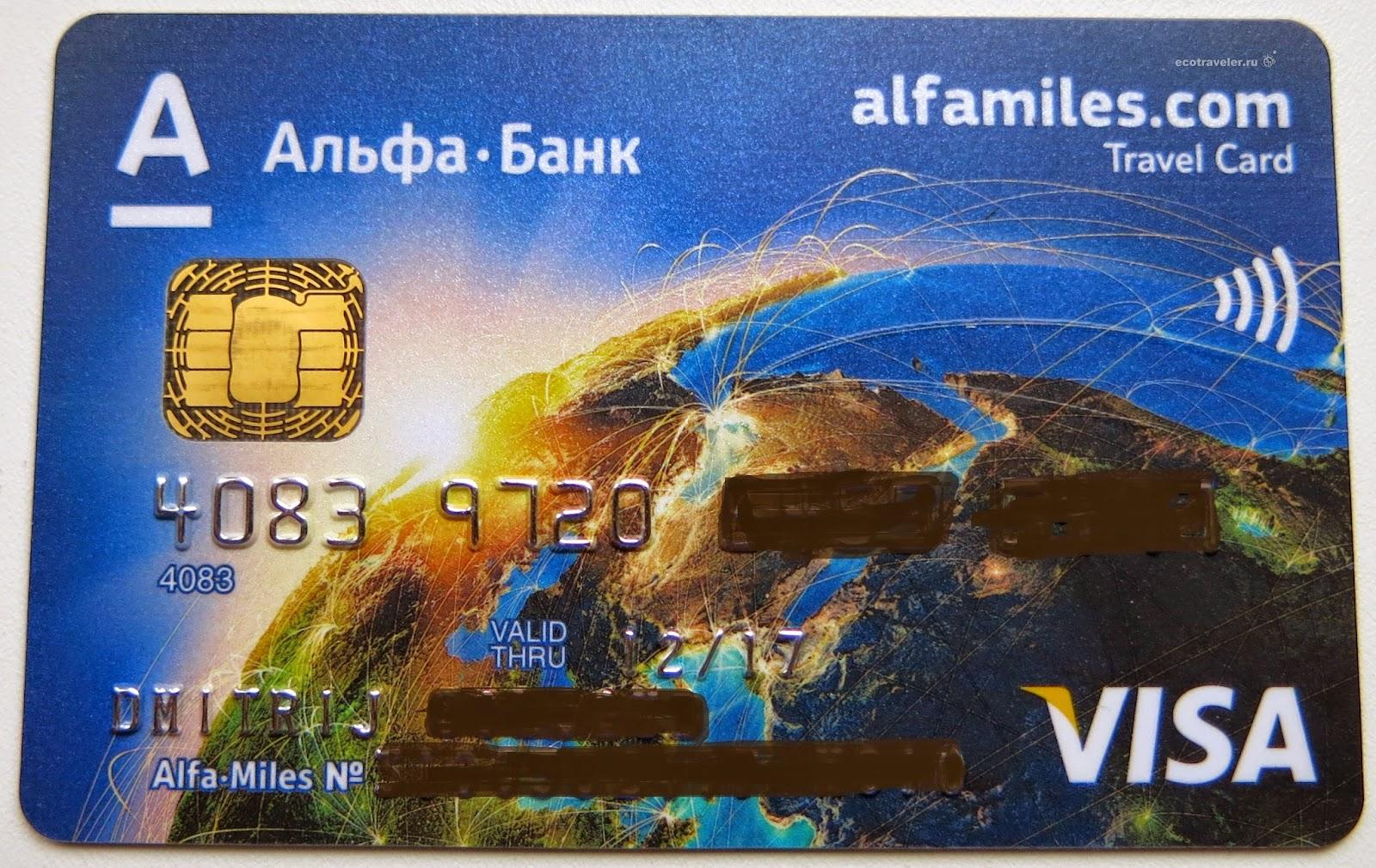 Кредитная карточка Alfa Miles