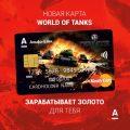 Заказать карту World of Tanks Альфа-Банка
