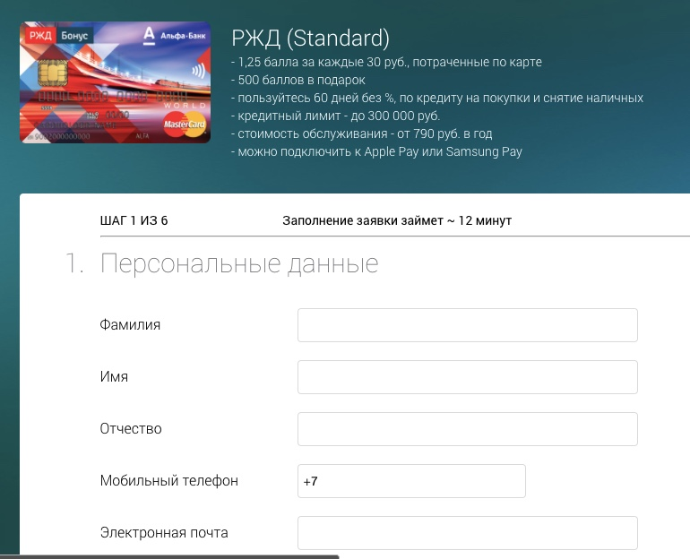 Заявка на получение карты Альфа-Банка РЖД Бонус