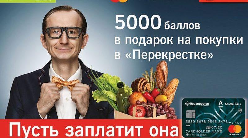 """Кредитная карта """"Перекресток"""" от Альфа-Банка"""