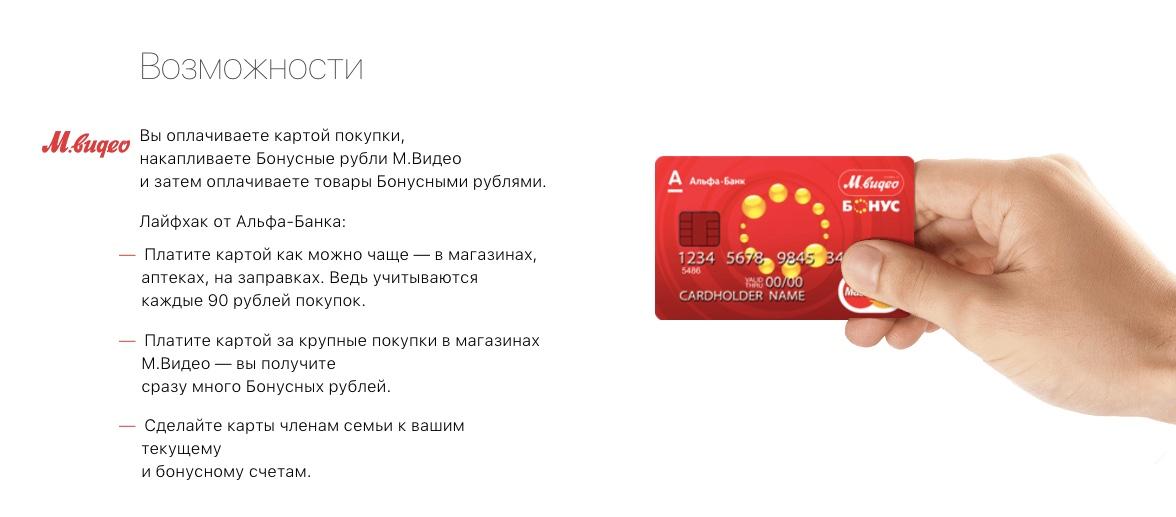 М.Видео-Бонус карта оформить