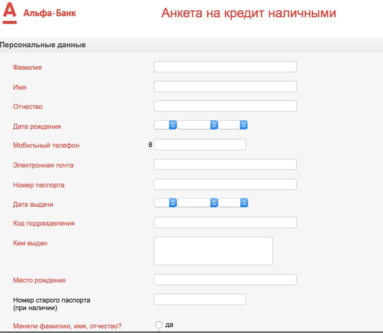 Заявка онлайн на кредит в Альфа-Банке