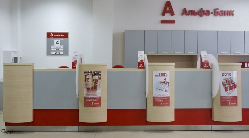 Отделение Альфа-Банка