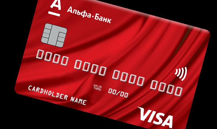 Альфа-Банк перевыпуск карты