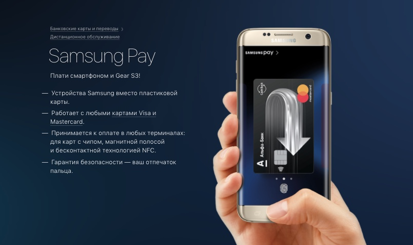 Альфа-Банк samsung Pay