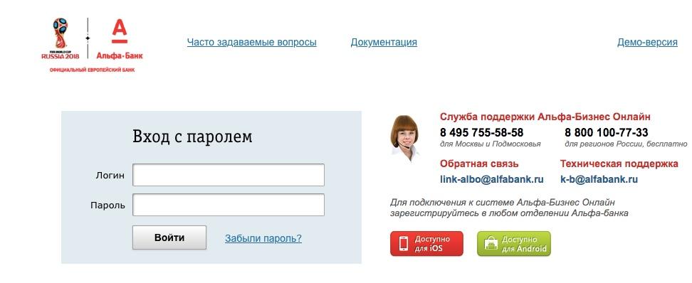 Альфа-Банк бизнес онлайн вход