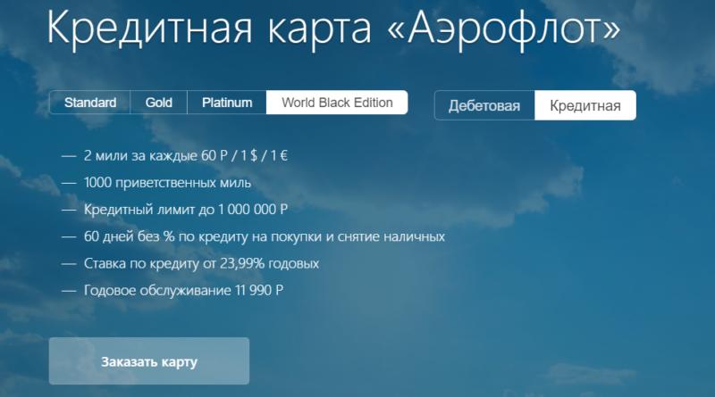 Подать заявку на ипотеку в томске