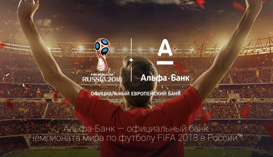 Альфа-Банк FIFA
