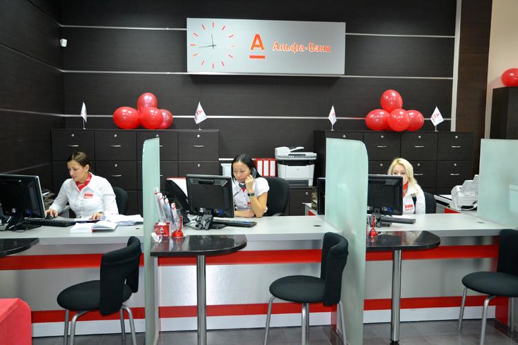 Отделение Альфа-Банка в России