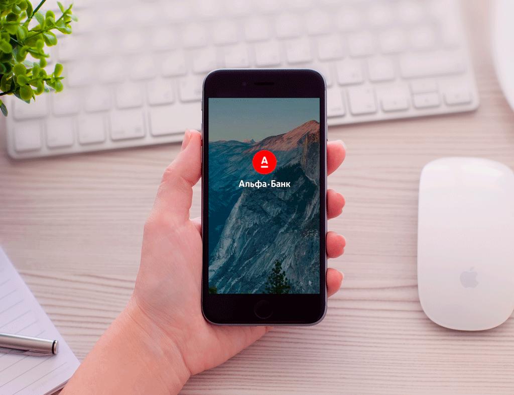Альфа-Мобайл приложение на телефон