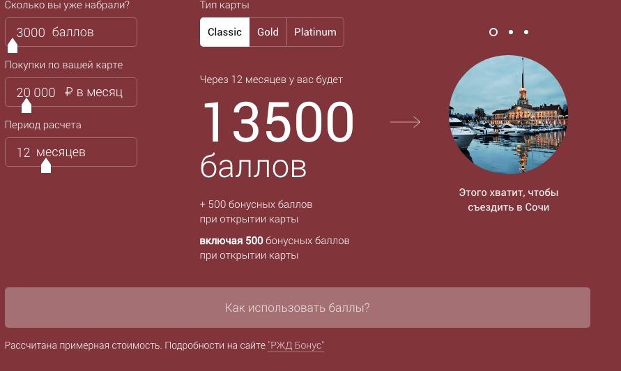 Калькулятор баллов РЖД Бонус