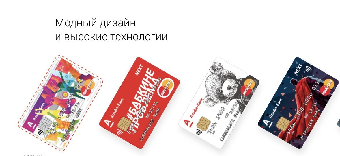 до скольки лет можно получить кредитную карту альфа банка