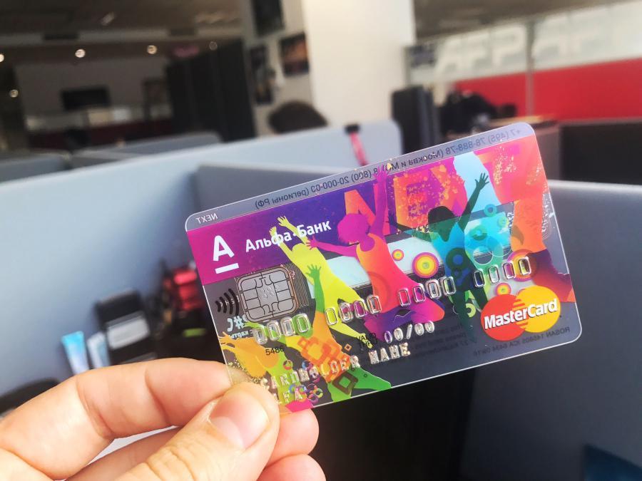 кредитная карта альфа банк со скольки лет