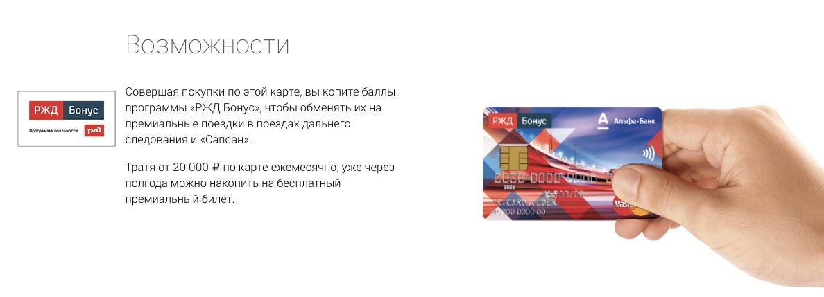 Возможности карты Альфа-Банка РЖД Бонус