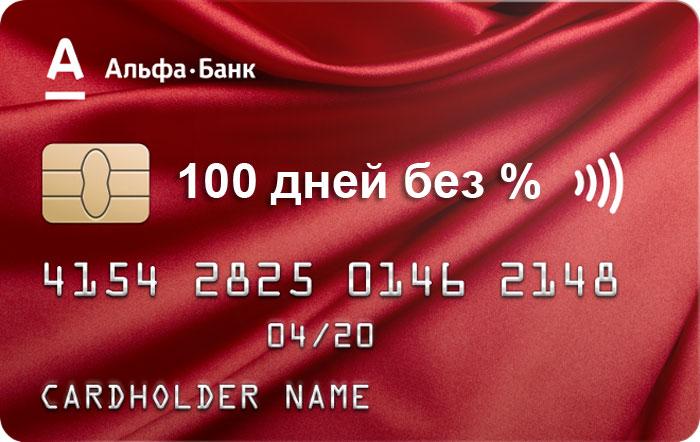 Кредитная карта Альфа-Банка 100 дней