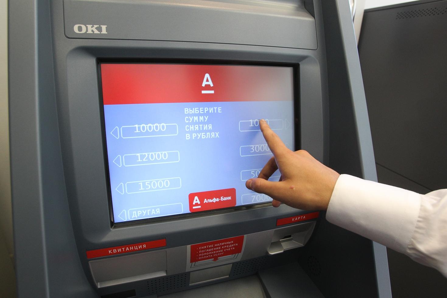 Альфа-Банк банкомат