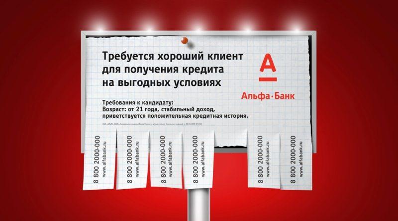 Альфа-Банк онлайн кредит наличными