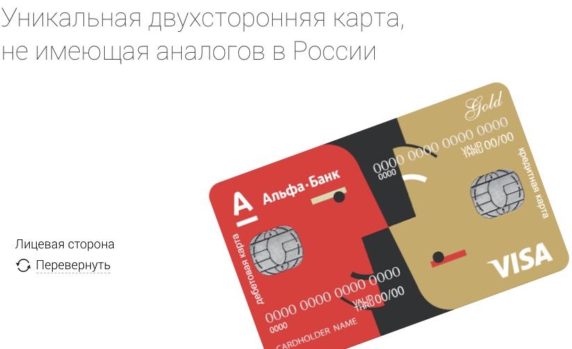 Карточка Близнецы Альфа-Банка