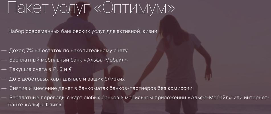 """Пакет услуг """"Оптимум"""" от Альфа-Банка"""