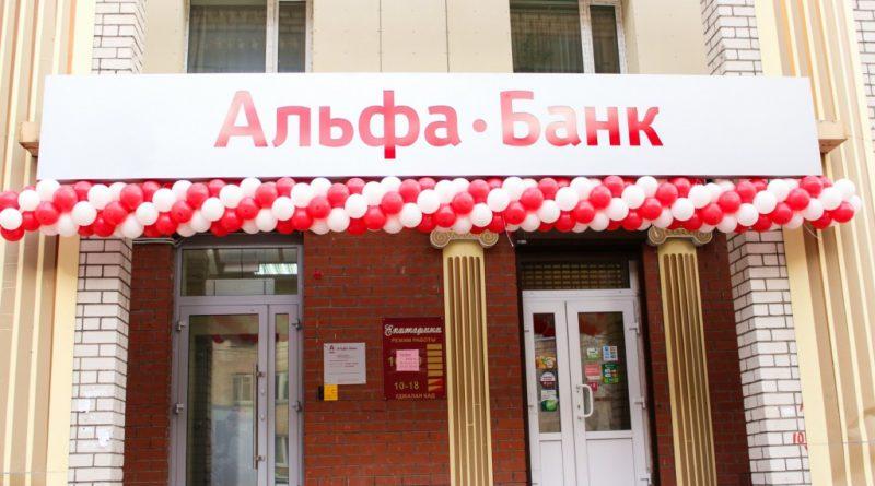 Альфа-Банк отделение