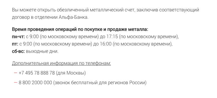 Альфа-Банк ОМС котировки