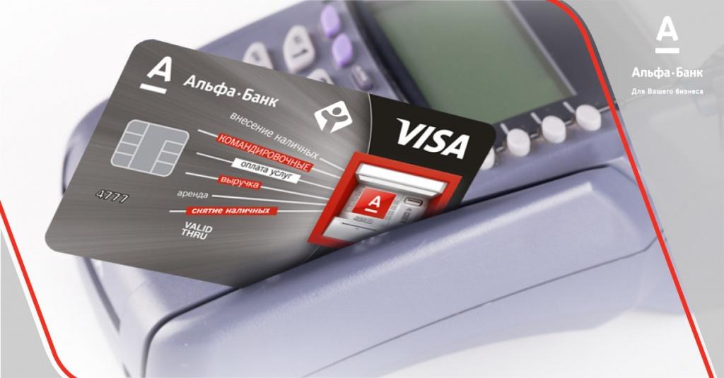 Альфа-Банк перевыпуск карты сроки и условия