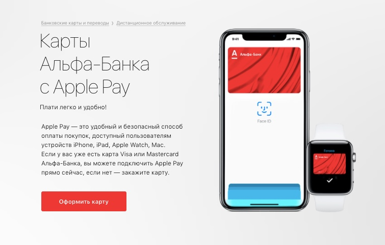 Альфа-Банк Apple pay