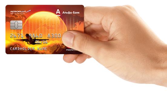 Кредитные карты Альфа-Банка Аэрофлот Бонус